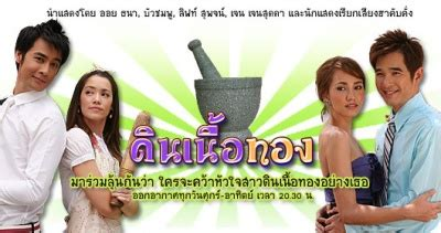 film thailand where is tong din neua tong asianfuse wiki