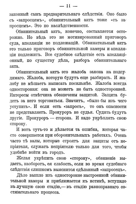 Court Essay by File V M Doroshevich Collection Of Works Volume Ix Court Essays 11 Png Wikimedia Commons