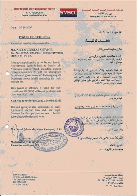 Offer Letter Sle Saudi Arabia Welcome To Overseas Service