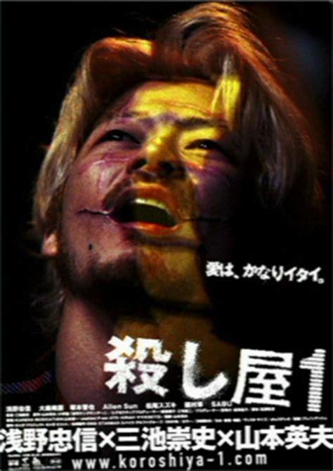 ichi the killer ichi the killer 2001 review everywhere