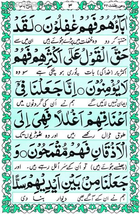free download mp3 alquran surat yasin yaseen with urdu translation download mp3 adoptillegally ga
