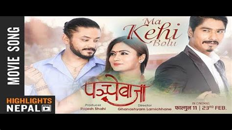 nepali movie song asthami ma b ma kehi bolu song new nepali movie panche baja song