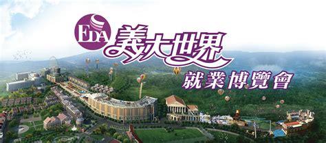 theme park taiwan e da theme park 1 taiwan s epcot theme park university