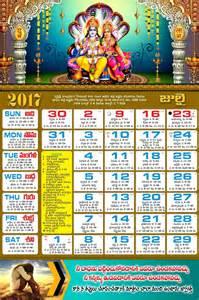 Calendar 2018 Psd File Free 2017 July Telugu Calendar Psd Vector Template Free