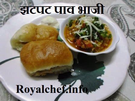 pav bhaji recipe in marathi mumbai pav bhaji recipe in marathi royal chef sujata