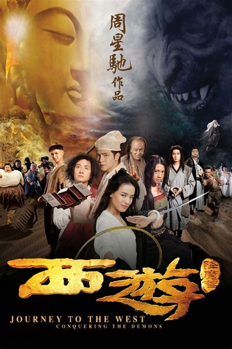 film china pemburu siluman journey to the west conquering the demons 2013
