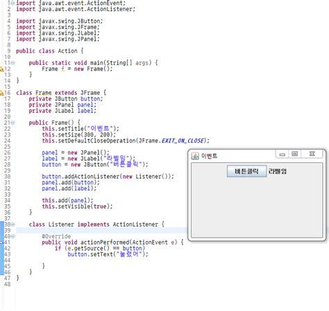 swing actionevent 박성우기의 프로그래밍 저장소 23일 차 swing 버튼클릭시 텍스트 변하게 actionlistener