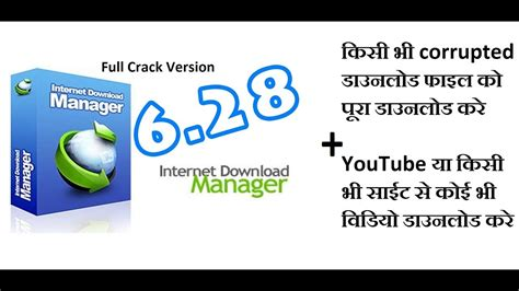 idm free download full version mobile hindiurdu idm internet download manager full paid version