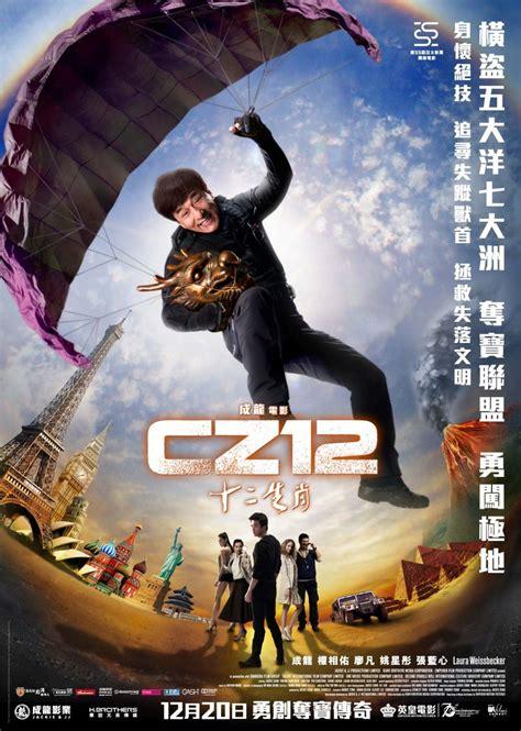 film chinese zodiac adalah chinese zodiac film 2012