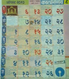 Calendar 2018 Marathi April October 2017 Calendar Kalnirnay