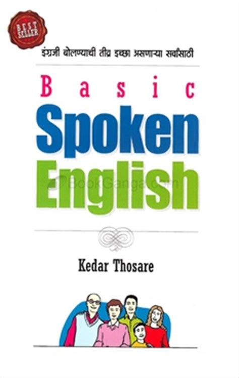 basic spoken kashmiri books basic spoken bookganga