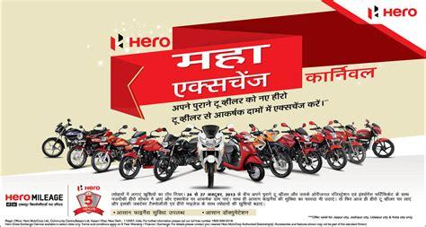 Hero MotoCorp. Maha Exchange Carnival Offer