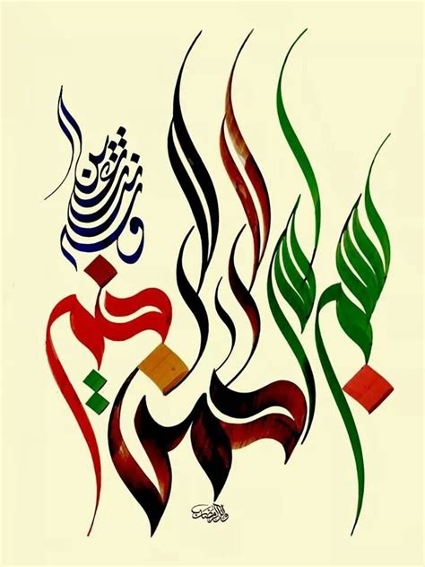 Islamic Artworks 9 17 best images about arabic calligraphy on