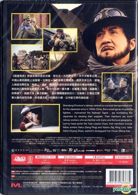 Tiger Boy Dvd Version yesasia railroad tigers 2016 dvd subtitled hong kong version dvd jackie chan