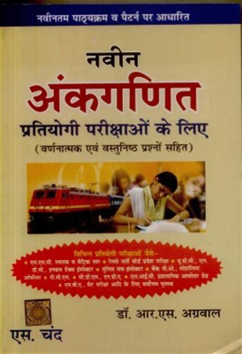 Mba Entrance Book By Rs Aggarwal by Free Verbal Reasoning Rs Aggarwal Ebook