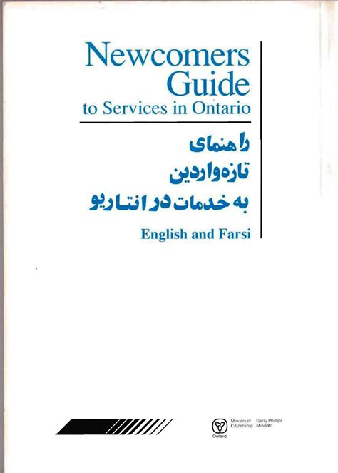 canada for newcomers the complete guide for newcomers books iranian community publications iranian canadian history
