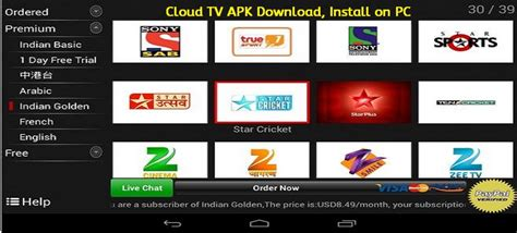 apk gratis cloud tv apk app for android cloudtv for pc