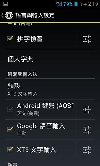 Android Xt9 by Twm Amazing A3 A4 入門國民智慧機試用 Android其他品牌硬體綜合 手機討論區