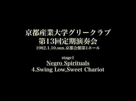 swing low sweet chariot negro spiritual negro spirituals 4 swing low sweet chariot youtube