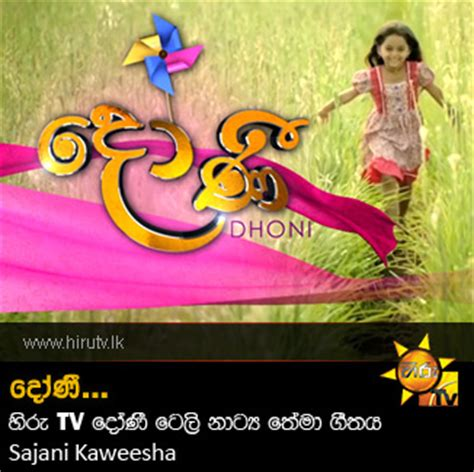 Hiru Tv Doni Theme Song Downlod | hiru tv dhoni drama theme song sajani kaweesha hiru tv
