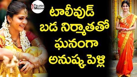 anushka shetty marriage husband details 25cineframes anushka shetty marriage with tollywood top producer