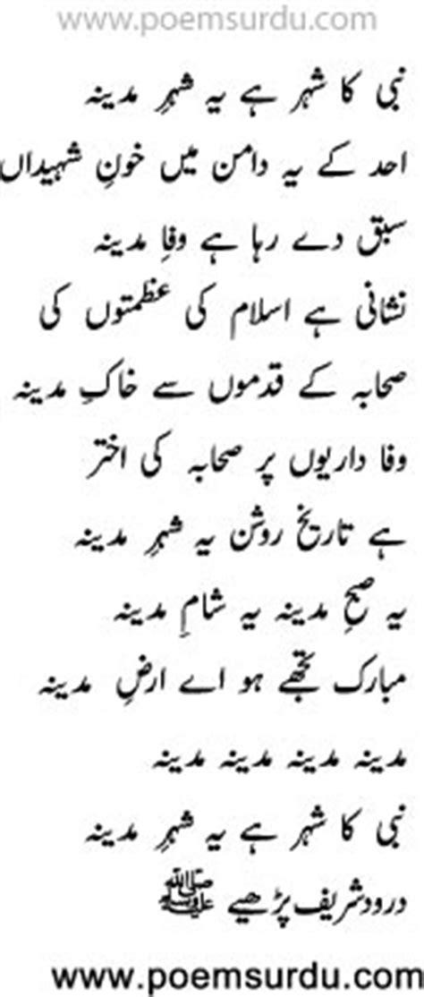 Ye-Subhe-Madina Naat Junaid Jamshed - PoemsUrdu.com