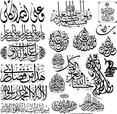 Jawi Black vectorise logo islamic calligraphy