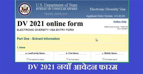 dv   application form  dv form gbs note