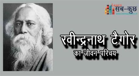 rabindranath tagore biography in hindi video rabindranath tagore short biography in hindi रव न द रन थ