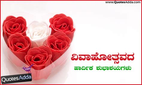 Wedding Anniversary Kannada Wishes by Wedding Day Greetings In Kannada Quotesadda
