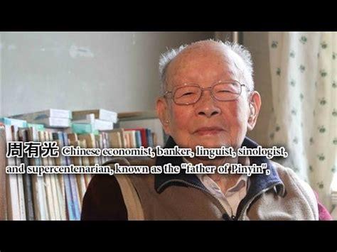 zhou youguang zhou youguang chinese 周有光 pinyin zhōu yǒuguāng died