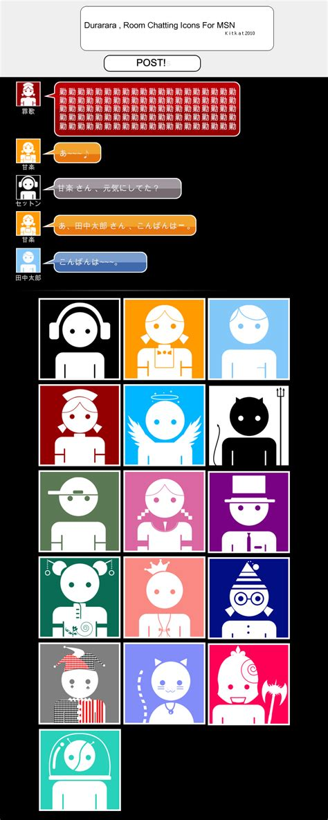 durarara chat room durarara room chatting icons by kitkat523 on deviantart