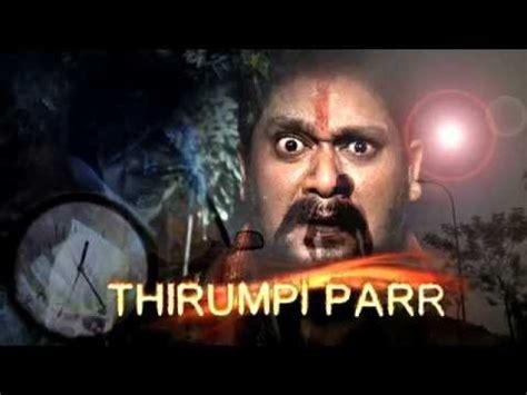 ghost film tamil thirumpi parr malaysia tamil horror movie promo 2011