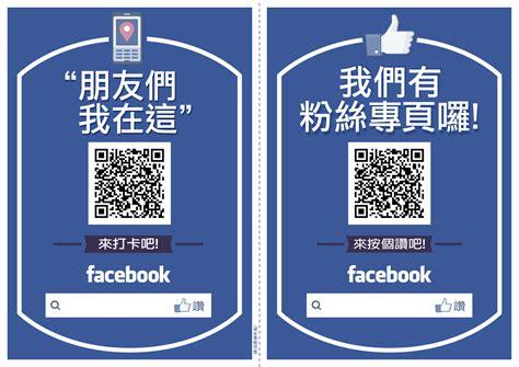 fb qr code 菸酒生的世界 如何用智慧型手機掃描qr code導向fb app軟體開啟粉絲頁面