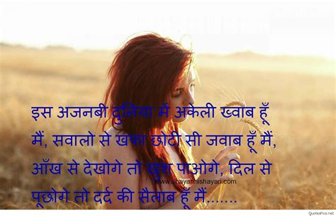 alone shayri sad hindi shayari for girlfriend pics sayings quotes