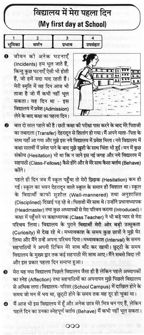 essay of my school in sanskrit language coursework academic writing