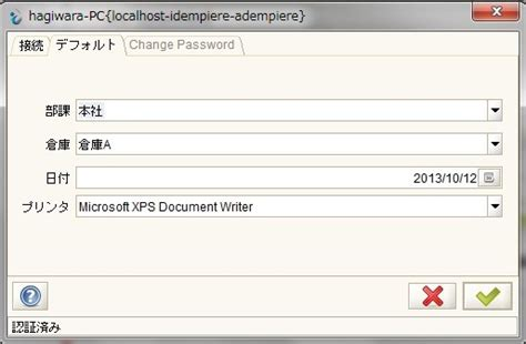 Swing Ui by Idempiere標準業務機能 ログイン Oss Erp Compiere Distribution Lab