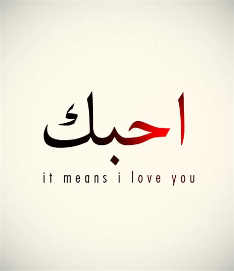 tattoo love arabic صور مضحكة صور اطفال صور و حكم موقع صور arabic