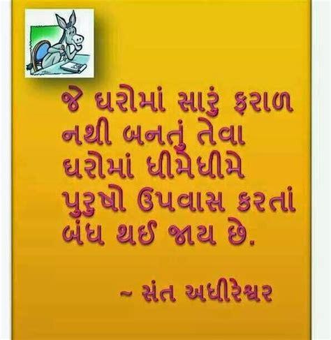 Mark Zuckerberg Biography In Gujarati   guru quotes in gujarati image quotes at hippoquotes com