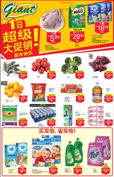 new year promo 2018 malaysia new year promotion 2018 couponmalaysia
