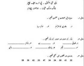 urdu worksheets nursery