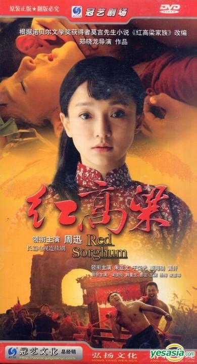 film cina blu red sorghum 2014 h dvd end china version korean