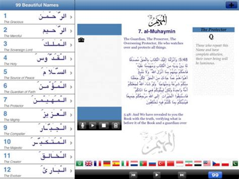 acceptable words to query by on twitter plotter 99 names of allah app for ipad iphone reference app by bas