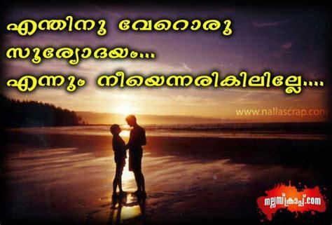 love feeling malayalam images premalekhanam malayalam love letter malayalam love