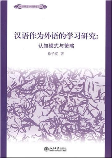a pattern language isbn the cognition learning and teaching of chinese characters