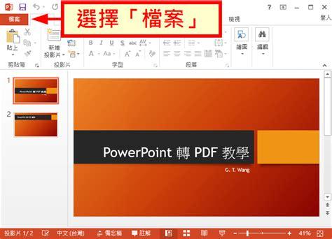 tutorial powerpoint en pdf powerpoint 轉 pdf 檔教學 避免排版 字型跑掉 g t wang