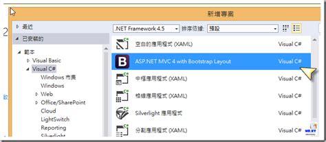 asp net mvc 4 bootstrap layout template mrkt 的程式學習筆記 使用 asp net mvc 4 bootstrap layout template