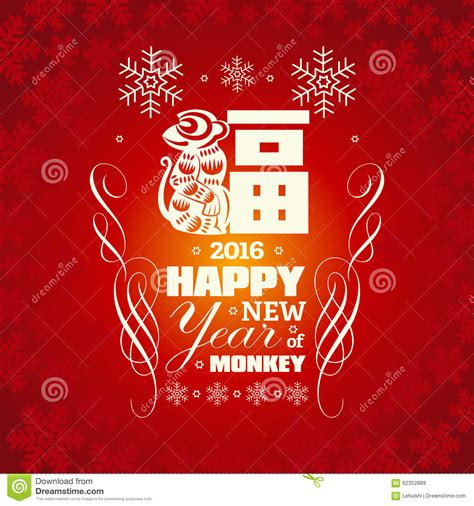new year monkey proverbs 2016 vector new year greeting card background