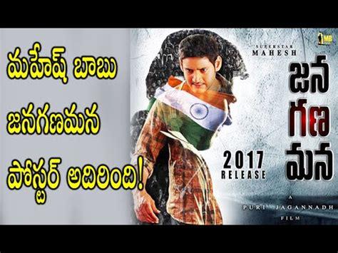 film gana bhejiye mahesh babu jana gana mana movie poster fan made ii remix