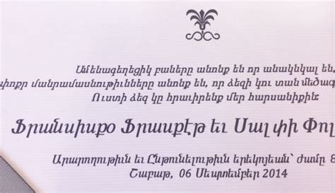 armenian wedding invitations glendale trilingual wedding invitation armenian wedding